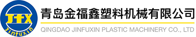 QINGDAO JINFUXIN PLASTIC MACHINERY CO., LTD